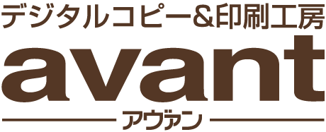 デジタルコピー&印刷工房「avant」